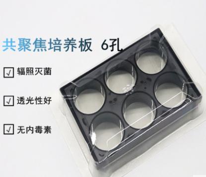 上海增友生物Y-96006無菌激光共聚焦6孔玻璃底細胞培養板顯微鏡專用玻璃底培養板無菌黑色避光共聚焦6孔玻璃底細胞培養板