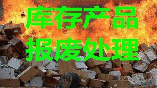 广州过期文案档案资料销毁流程