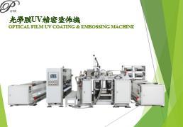 台湾上川光学膜UV成型机