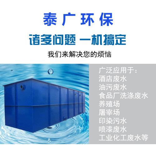 泰广环保加工生产定制食品厂污水处理设备