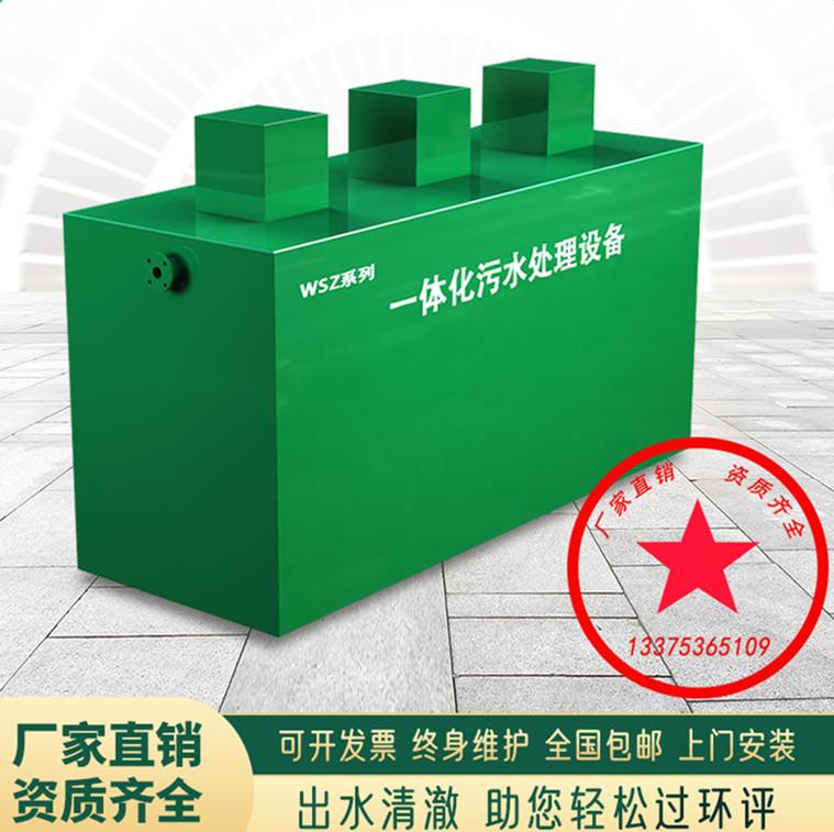 泰广环保定制加工一体化污水处理设备