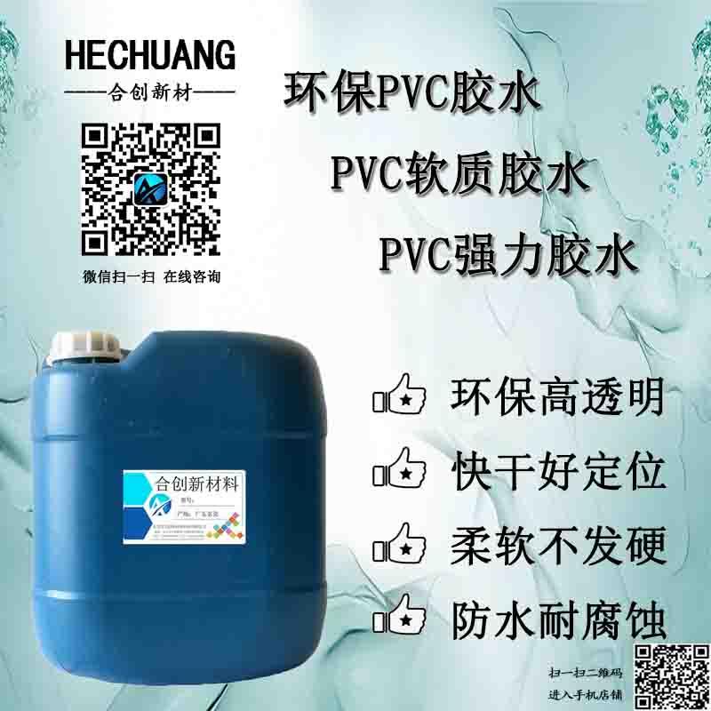 塑料粘接专用快干透明环保强力PVC胶水