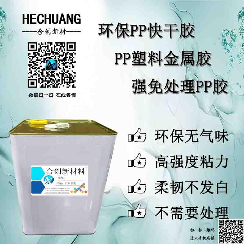聚丙烯PP专用胶水食品包装塑料粘合剂PP强力胶专用胶水