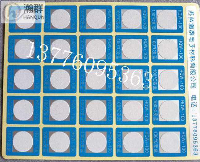 BCW系列示温片 不可逆型测温贴片 测温贴纸温 度标签 变色感温贴