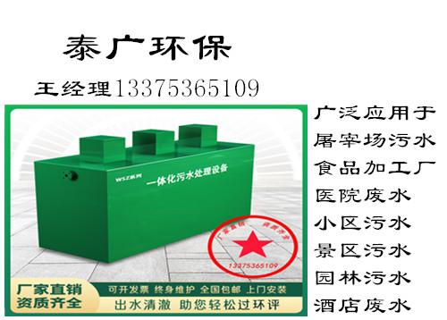 泰广环保--住宅小区污水处理设备