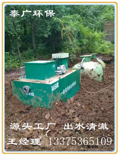 泰广环保--MBR膜生活污水处理设备