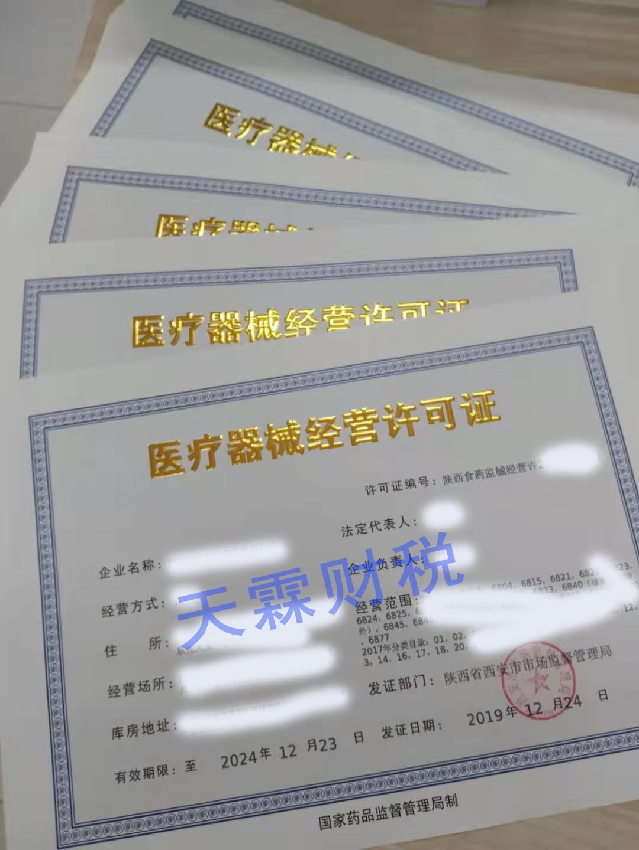 西安三類醫療器械經營企業辦理材料找天霖財稅