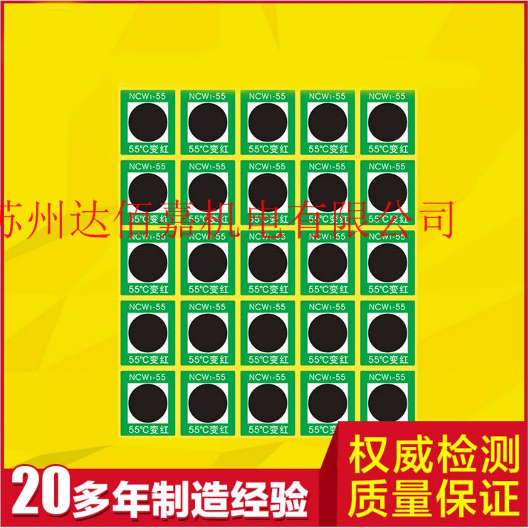 可逆型變色測溫貼片/測溫貼/溫度紙/重復使用溫度標簽/NCW1-55