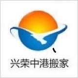 深圳市兴荣中港物流搬家公司