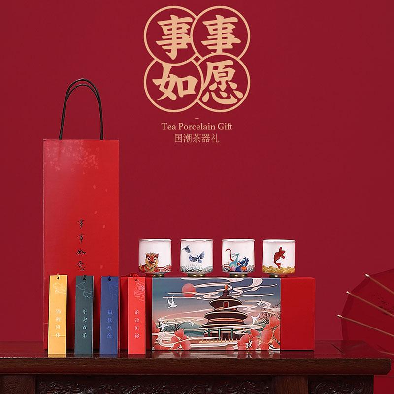 创意礼品陶瓷茶杯套装定制,文创事事如愿主人杯礼盒装