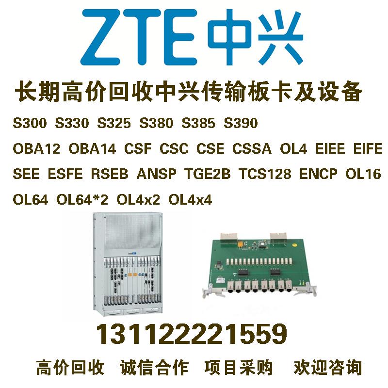 回收中兴S325传输设备ENCP OL16板卡SDH光端机