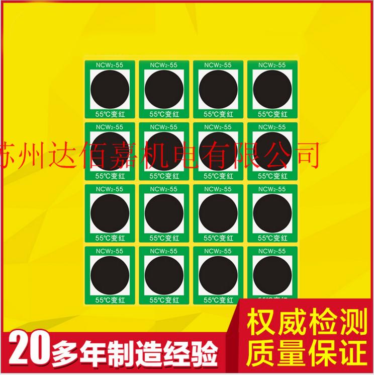可逆型變色測溫貼片/測溫貼/溫度紙/NCW2-55度/單格測溫紙16片