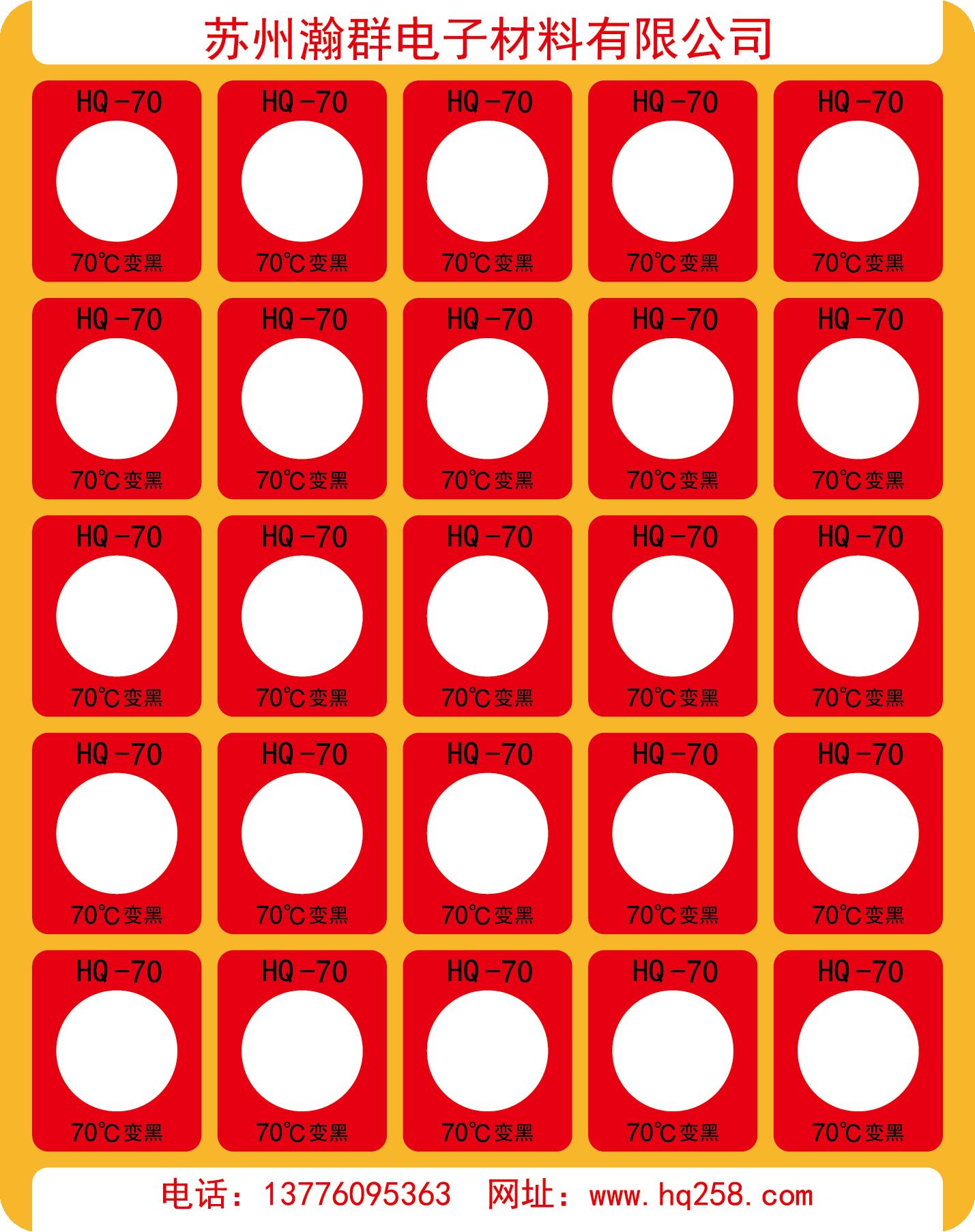 HQ-70度不可逆变色测温贴片感温纸示温片板温条 温度标签测温纸