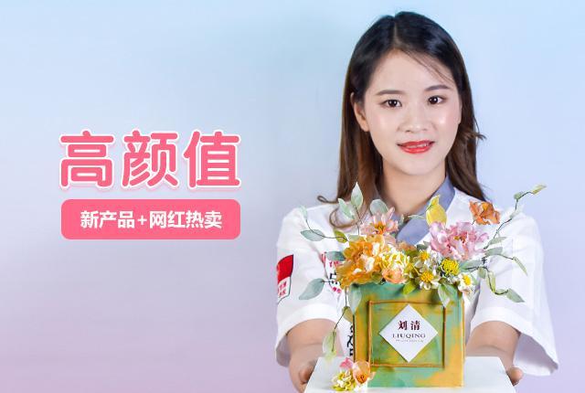 劉清網紅產品,顏值與口感俱進,全年熱賣!