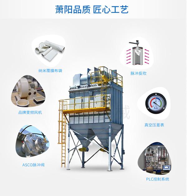 布袋脉冲除尘器,破碎机矿山布袋除尘器-萧阳环保除尘设备厂直供