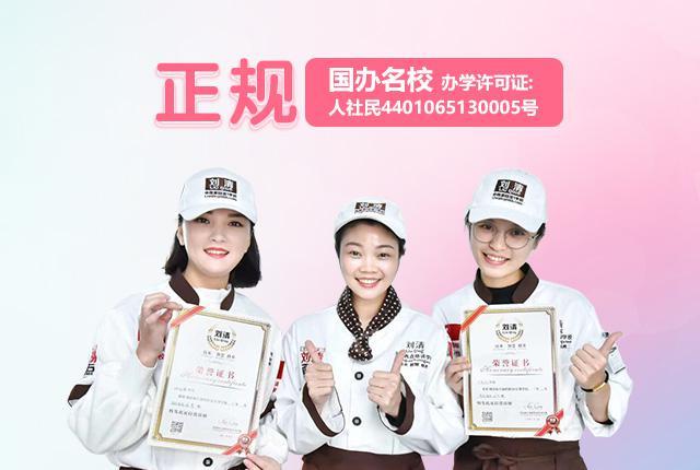 劉清西點培訓學校,龐大的教師系統,一對一教學