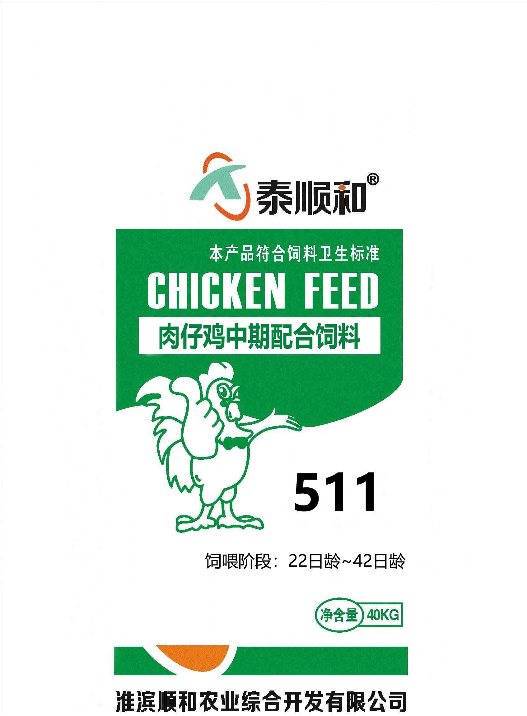 肉仔雞中期配合飼料511