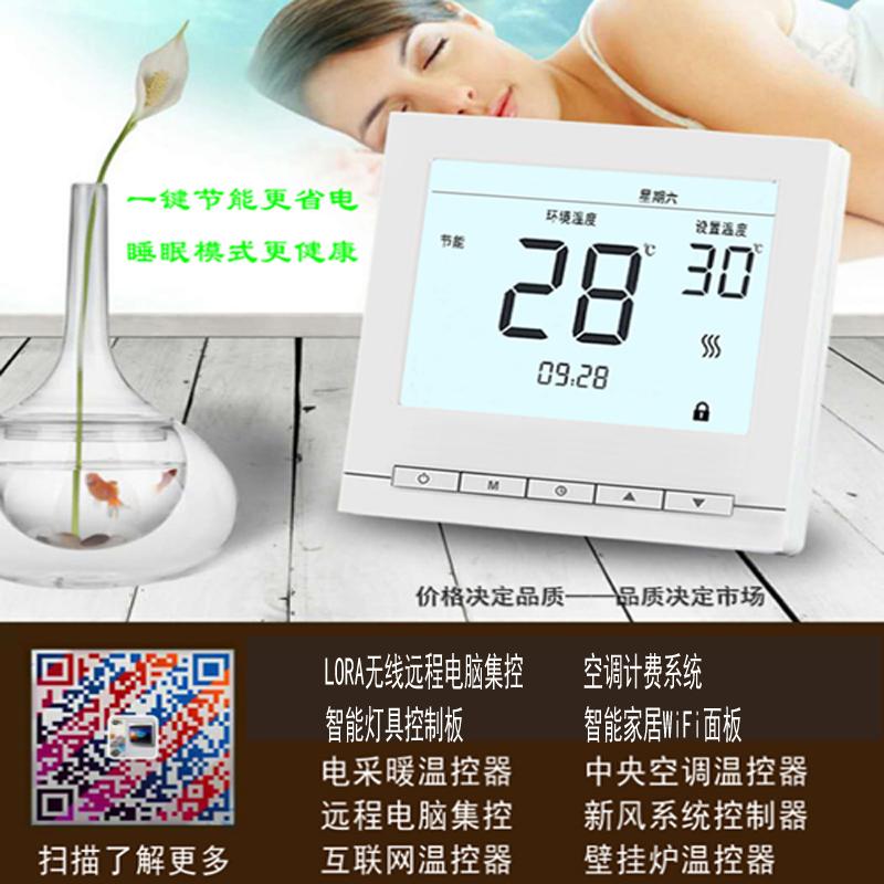 中央空調計費管理系統485遠程無線LORA互聯網智能溫控器