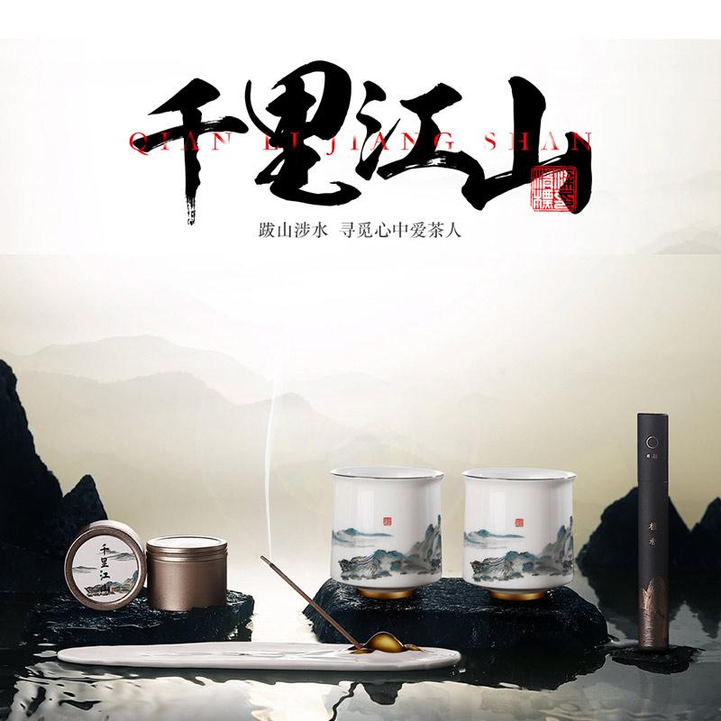 定做银行宣传礼品千里江山图陶瓷茶杯套装