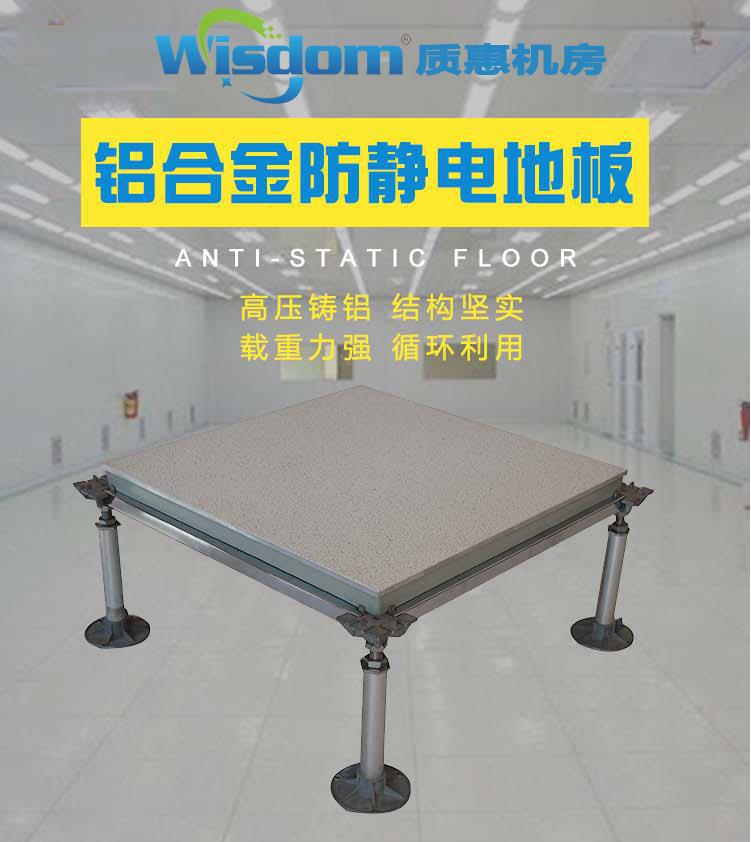 质惠 铝合金防静电地板 铝合金高架地板