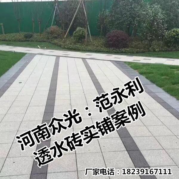 透水磚廠家 福建南平眾光透水磚質量有保證L