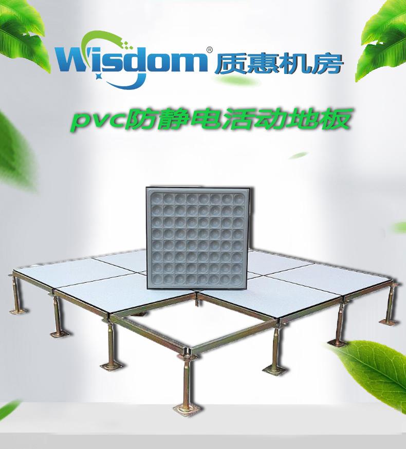 质惠PVC防静电地板 活动网络架星游2注册地板厂星游2注册