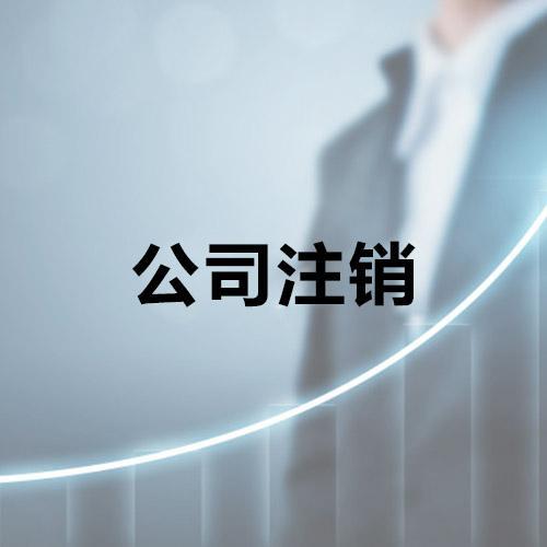 石家莊公司注銷代理公司長安區