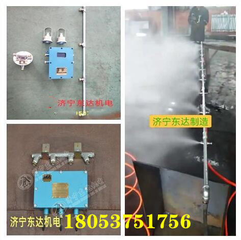 ZP127矿用风水联动自动洒水降尘装置 使用方便