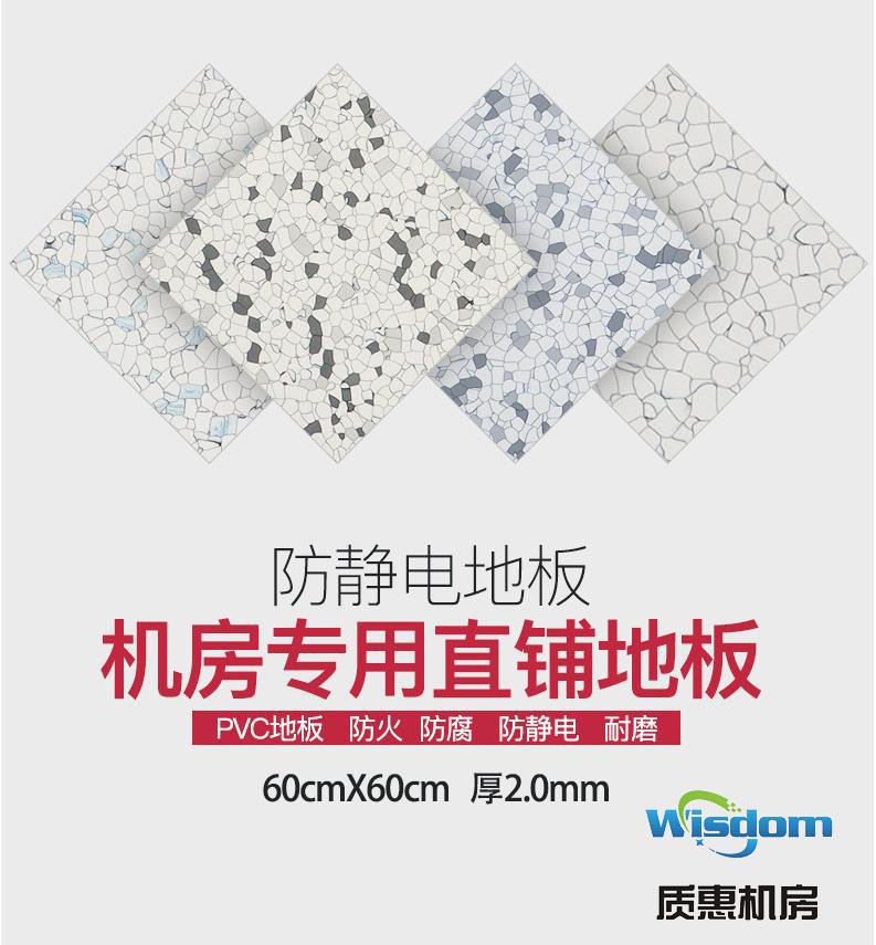 太原直铺式PVC防静电地板 质惠防静电地板选购