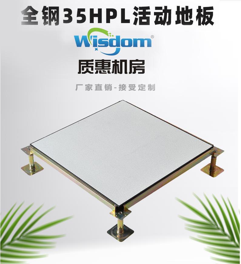 银川安星游2注册hpl防静电地板 质惠机房防静电地板
