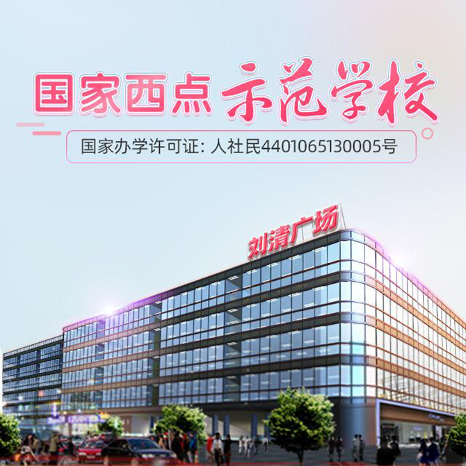 劉清西點培訓學校,綜合性人才的培養基地