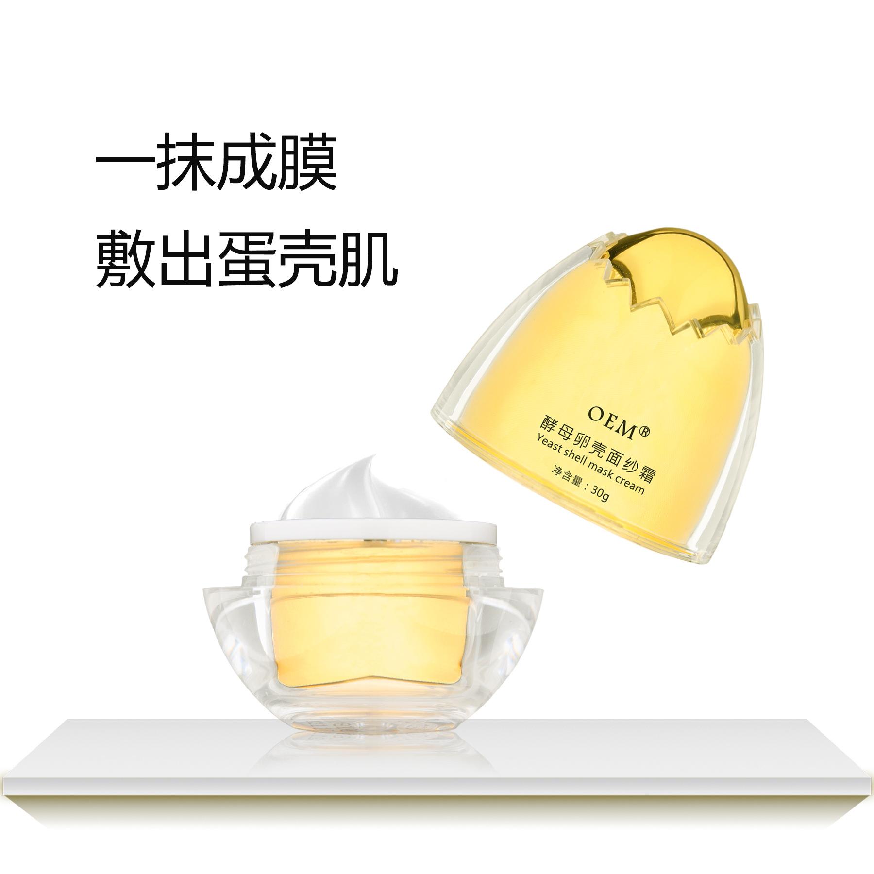 嫩滑肌肤透现光彩蛋蛋面膜oem科宇创研厂家贴牌