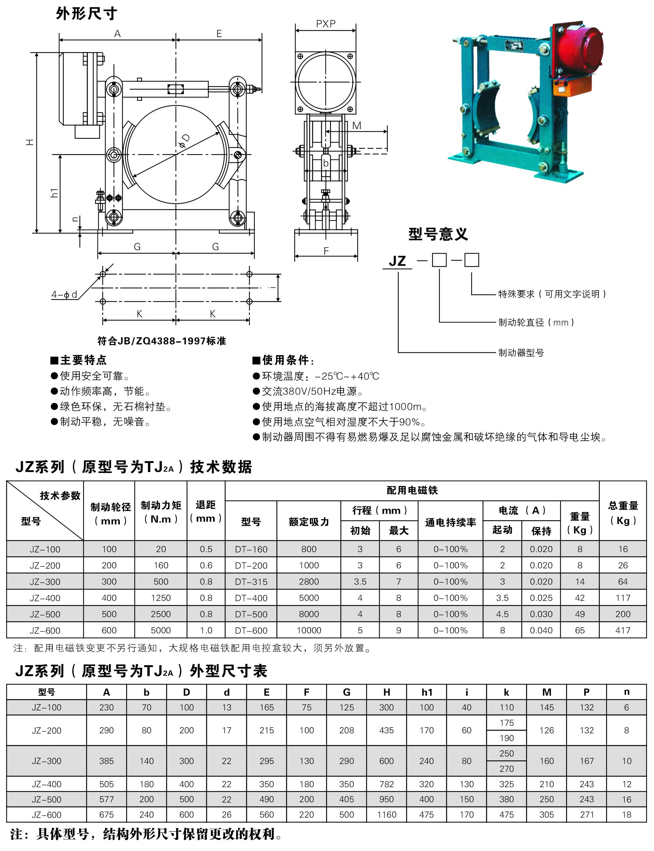 DJPZ系列電機盤式制動器