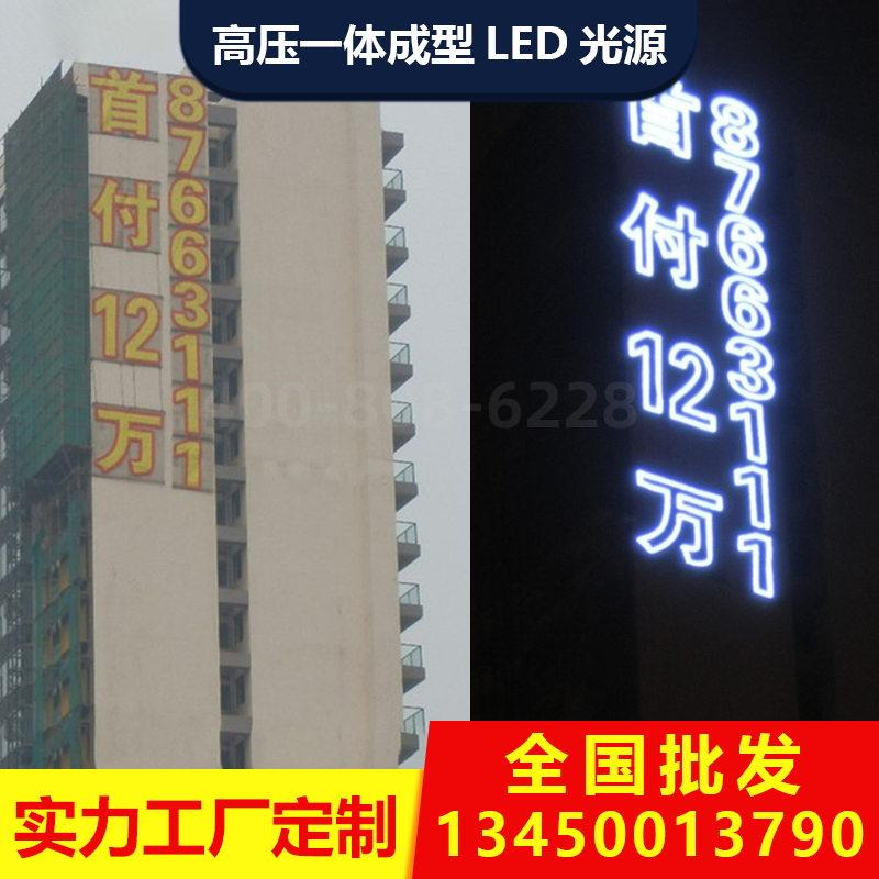 楼盘LED楼体字抗风底网喷绘发光字软体字 灯布喷绘巨幅拉网广告牌