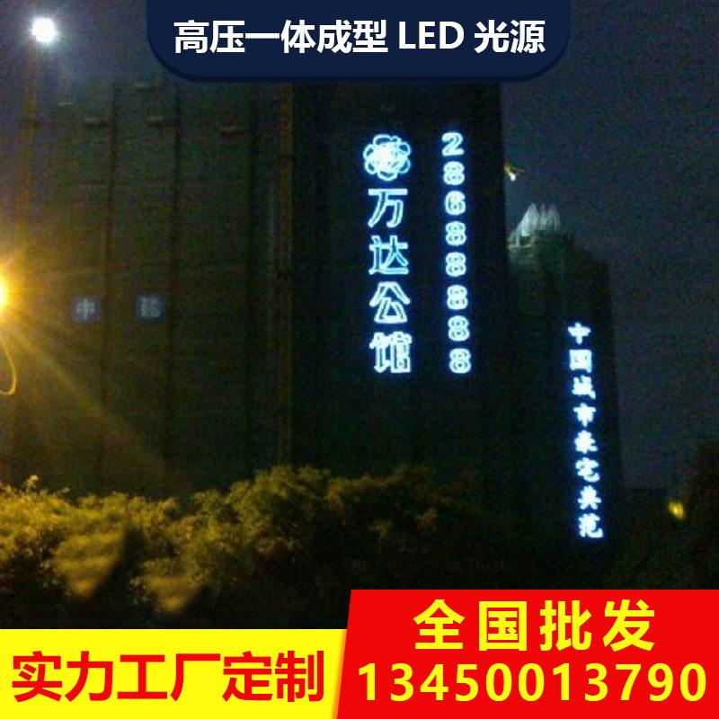 真厂家LED楼盘发光字挂网字灯布字促销广告地产楼宇LED楼盘发光字