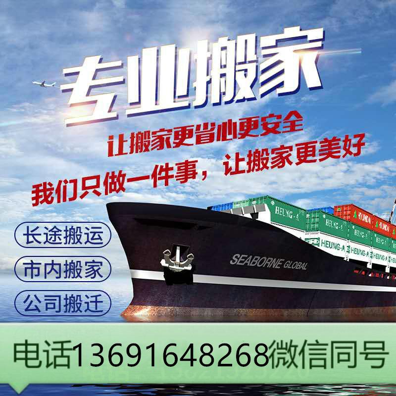 香港搬家到上海嘉定區