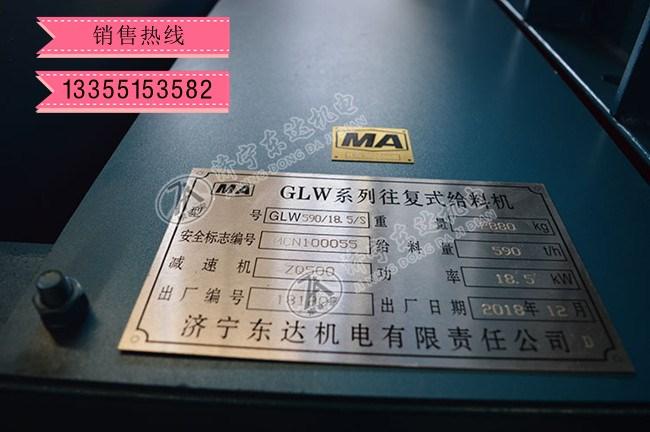 甘肃平凉GLW800/11/S往复式给煤机给料量800t/h
