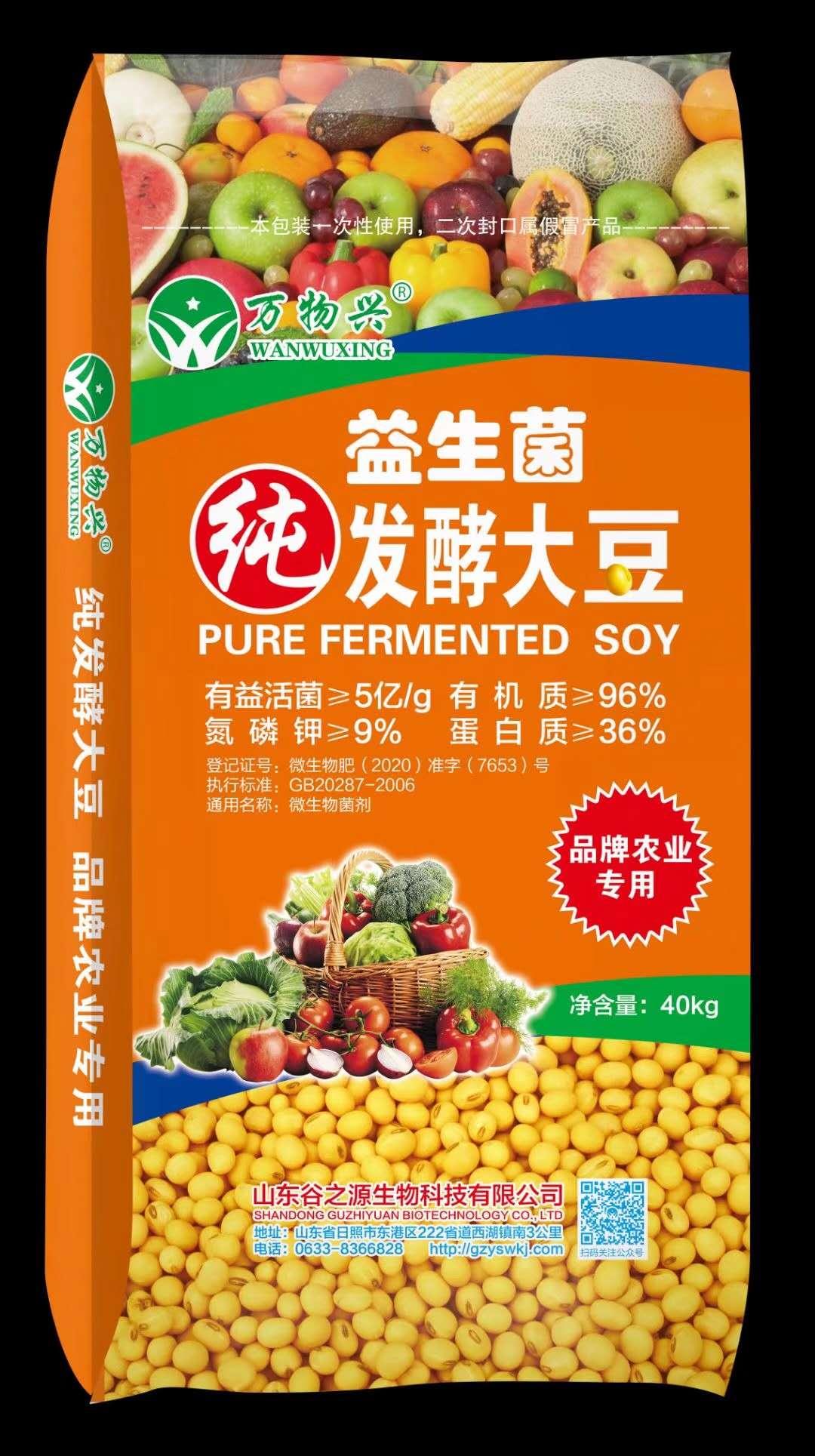 發酵大豆有機肥