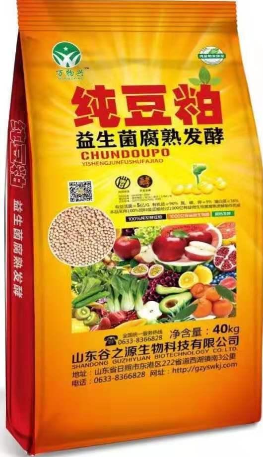 發酵豆粕有機肥