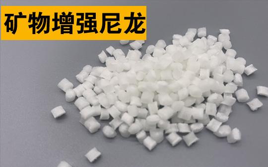 關于改性高性能礦物填充尼龍(礦物增強尼龍)
