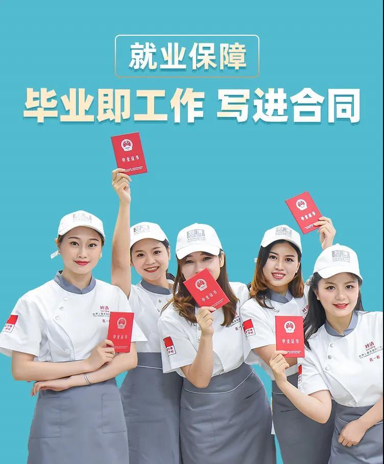 劉清蛋糕培訓學校,就業和創業有保證
