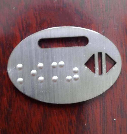 不銹鋼特殊標識板盲人不銹鋼指引牌 公園不銹鋼指向牌
