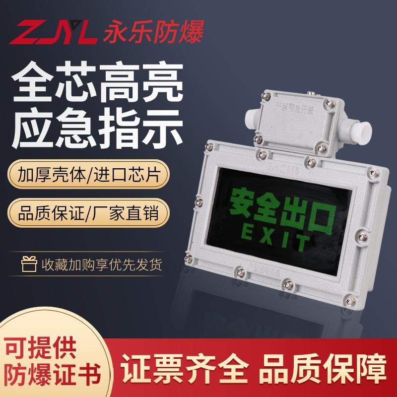LED防爆安全指示燈