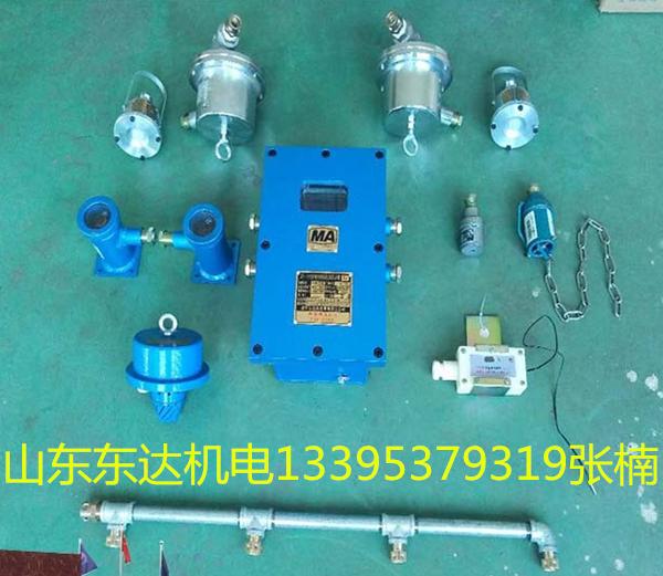 ZP127型礦用皮帶機轉載點自動灑水降塵裝置