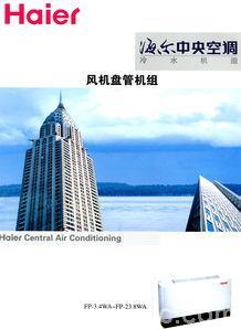 辽宁沈阳海尔中央空调总代理厂家销售公司办事处