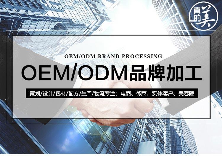 化妆品OEM/ODM代加工_广州真的美化妆品专业品牌策划 祛斑霜OEM代加工贴牌