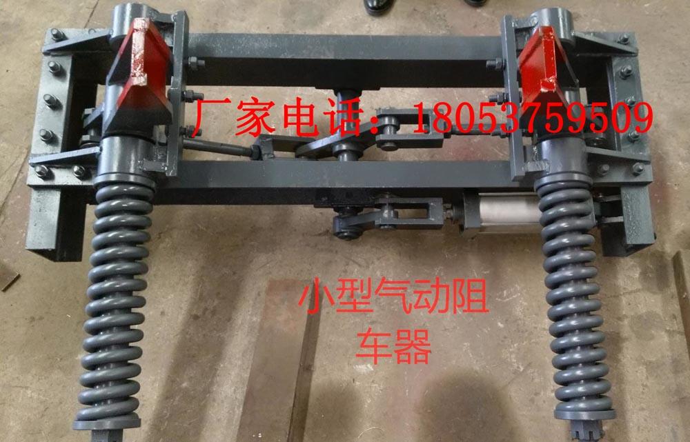 QZC6氣動抱軌式阻車器,礦井下用氣動阻車器