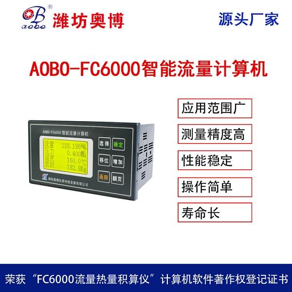 RS485通訊ABDT-FC6000智能流量熱量積算儀