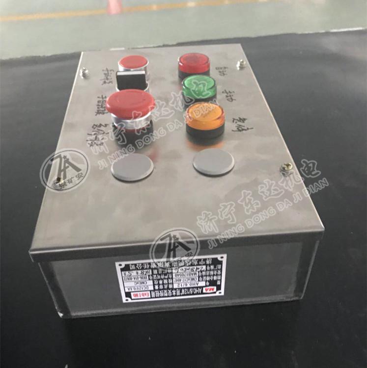 AH0.6/12矿用组合按钮箱 矿用本型按钮箱