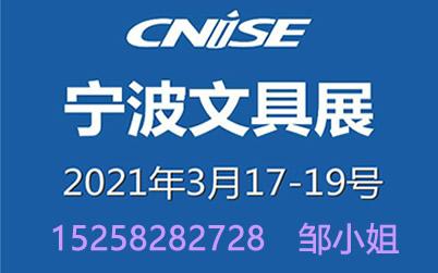 2021|第18届中国文具礼品博览会-宁波文具展